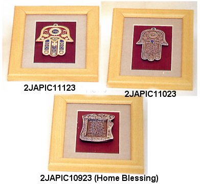 Judaica Store Frames Pictures Bar