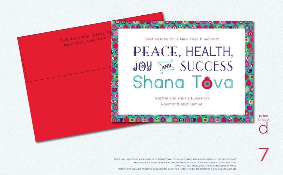 MazalTovPages.com - Judaica Store - Artscroll Rosh Hashanah Cards ...